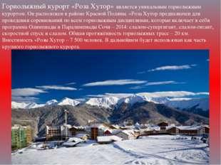 Горнолыжный курорт «Роза Хутор» является уникальным горнолыжным курортом. Он