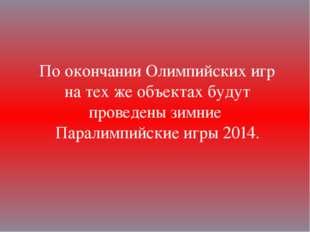 По окончании Олимпийских игр на тех же объектах будут проведены зимние Парали