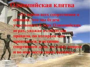 Олимпийская клятва Текст Олимпийской клятвы спортсменов: «От имени всех сп