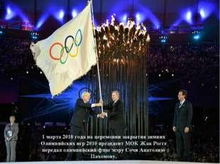 1 марта 2010 года на церемонии закрытия зимних Олимпийских игр 2010 президен