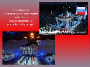 Этот процесс сопровождался красочным действом, рассказывающим о российской ку