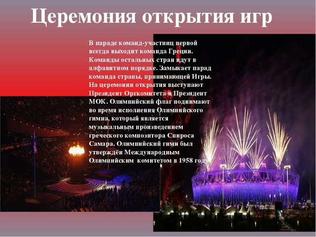 Церемония открытия игр В параде команд-участниц первой всегда выходит команда...