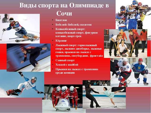 Биатлон Бобслей: бобслей, скелетон Конькобежный спорт: конькобежный спорт, фи...