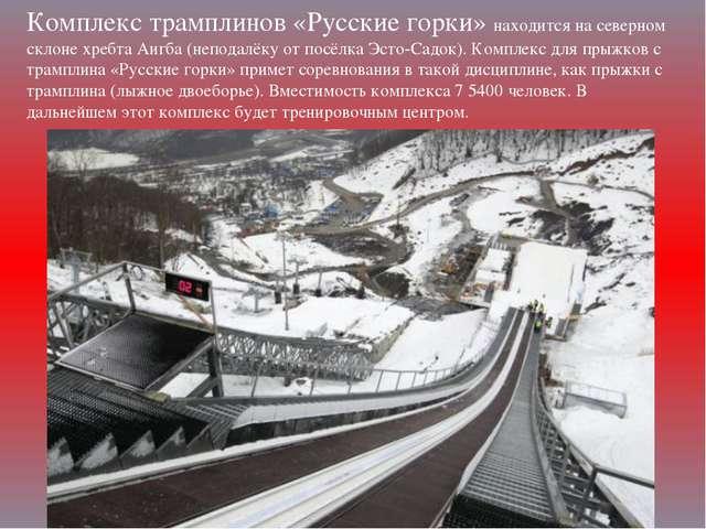 Комплекс трамплинов «Русские горки» находится на северном склоне хребта Аигба...