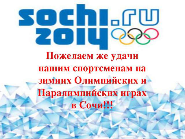 Пожелаем же удачи нашим спортсменам на зимних Олимпийских и Паралимпийских иг...