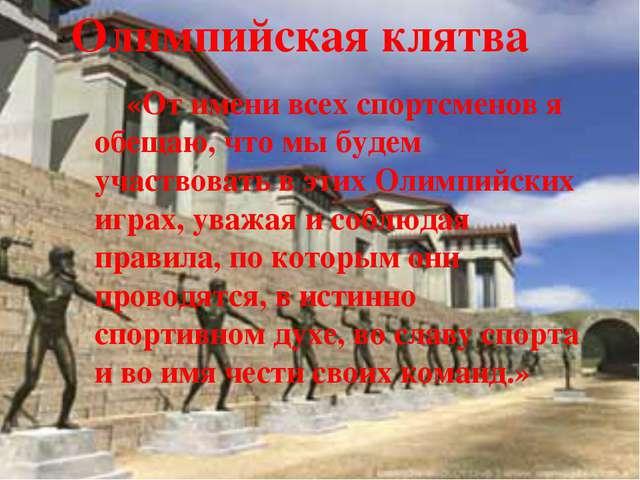 Олимпийская клятва Текст Олимпийской клятвы спортсменов: «От имени всех сп...
