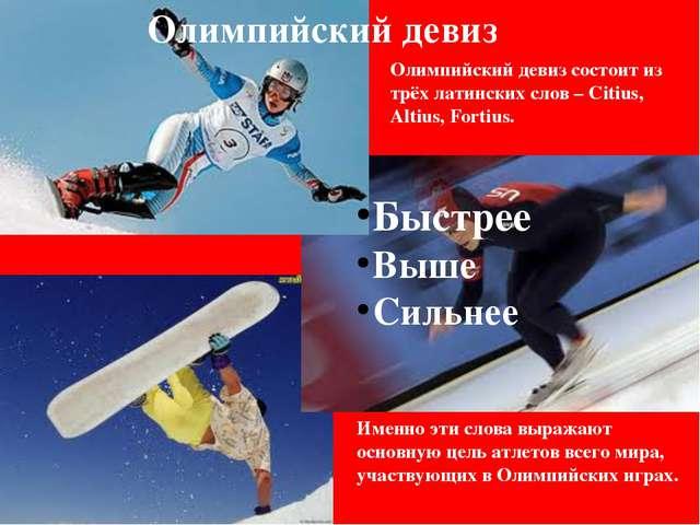 Быстрее Выше Сильнее Олимпийский девиз Олимпийский девиз состоит из трёх лати...