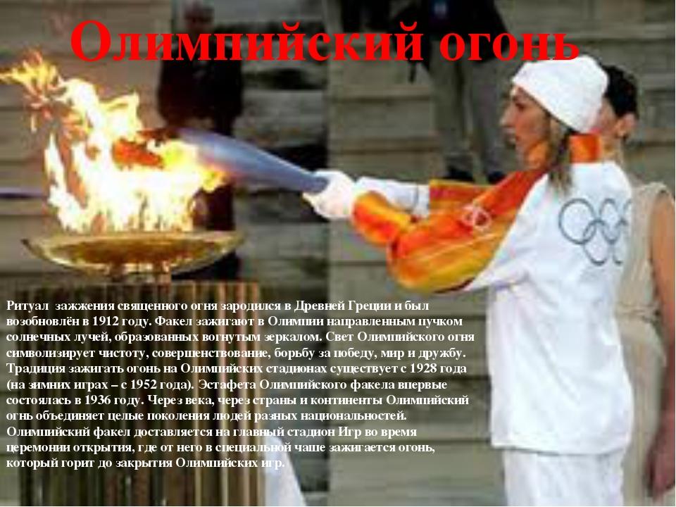 Олимпийский огонь Олимпийский огонь Ритуал зажжения священного огня зародился...
