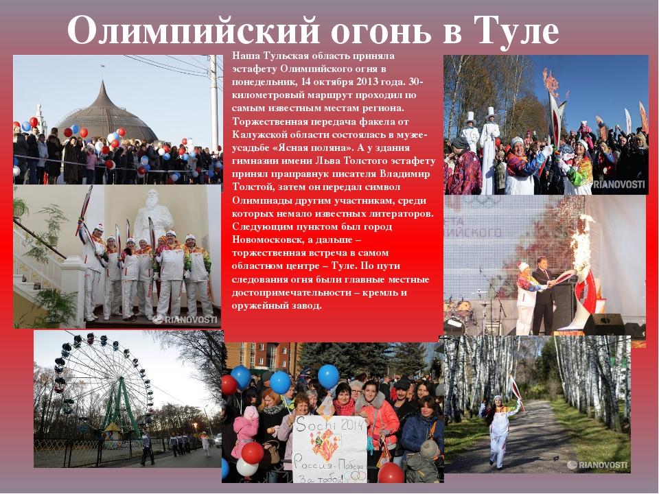 Олимпийский огонь в Туле Наша Тульская область приняла эстафету Олимпийского...