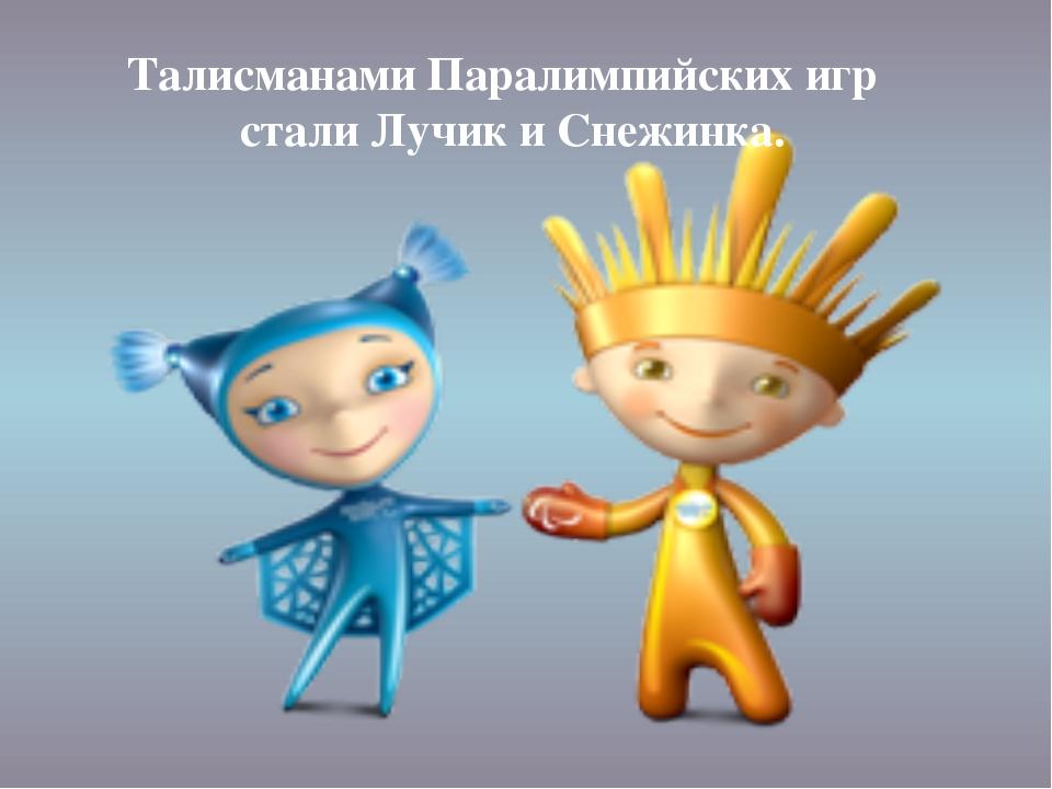 Талисманами Паралимпийских игр стали Лучик и Снежинка.