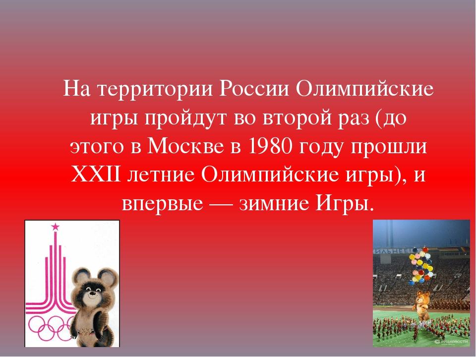 На территории России Олимпийские игры пройдут во второй раз (до этого в Москв...