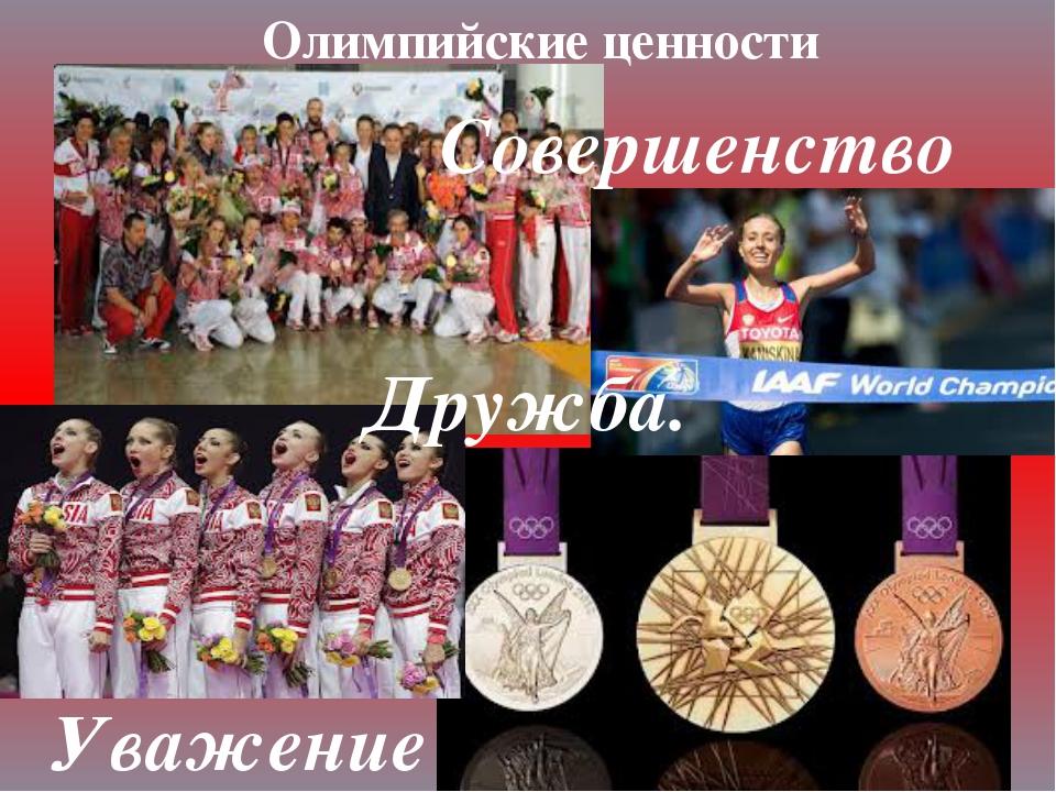 Олимпийские ценности Совершенство Дружба. Уважение