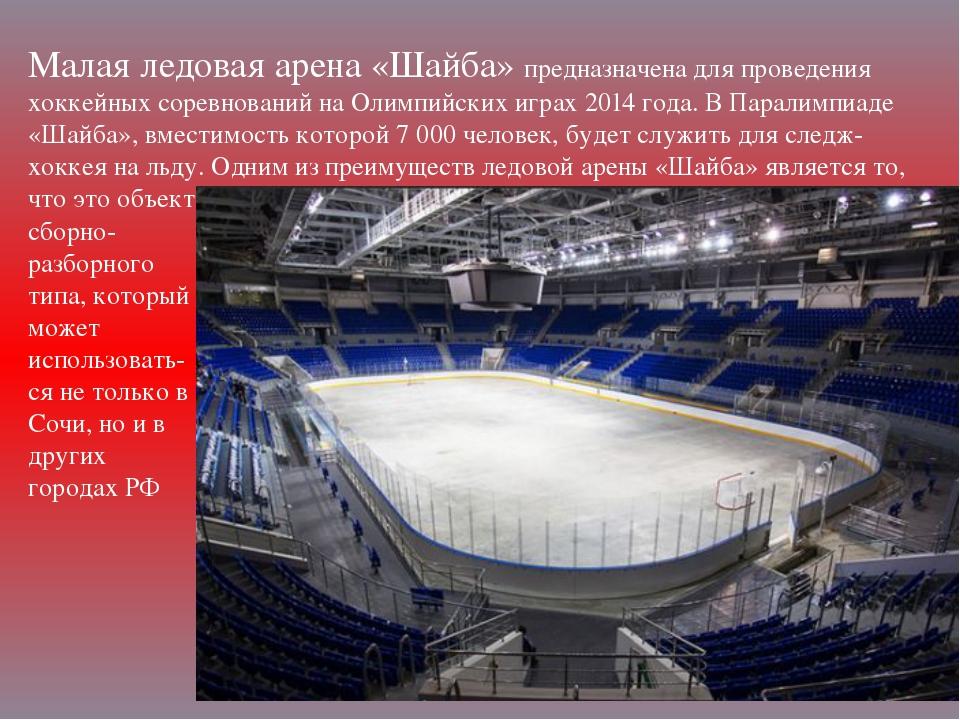 Малая ледовая арена «Шайба» предназначена для проведения хоккейных соревнован...