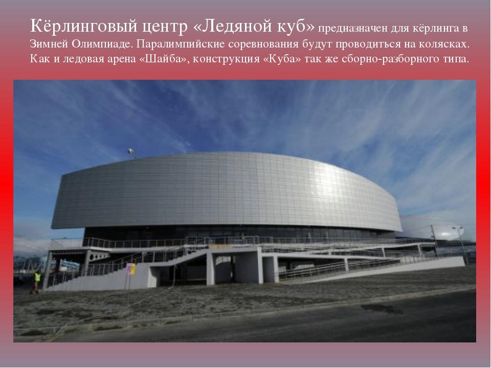 Кёрлинговый центр «Ледяной куб» предназначен для кёрлинга в Зимней Олимпиаде....