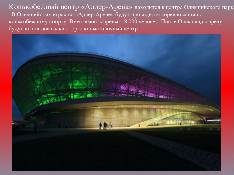 Конькобежный центр «Адлер-Арена» находится в центре Олимпийского парка. В Оли...