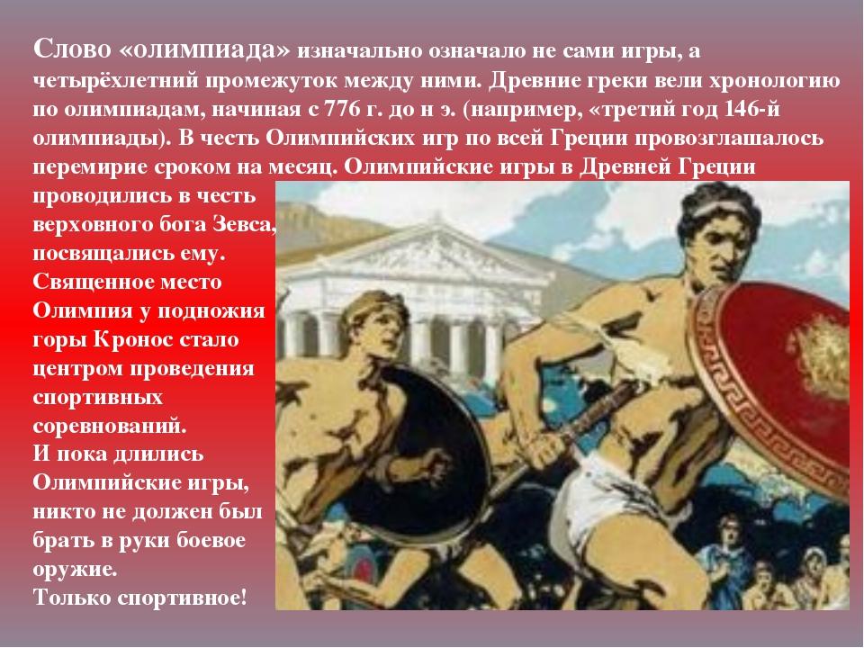 Слово «олимпиада» изначально означало не сами игры, а четырёхлетний промежуто...