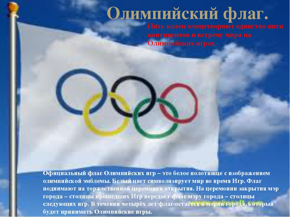 Олимпийский флаг. Официальный флаг Олимпийских игр – это белое полотнище с из...