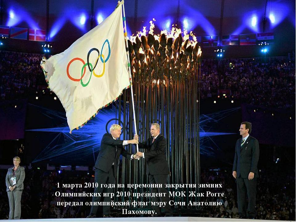 1 марта 2010 года на церемонии закрытия зимних Олимпийских игр 2010 президен...