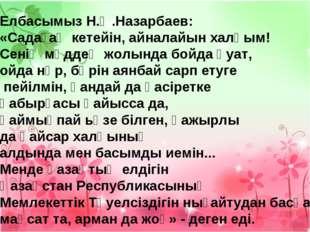 Елбасымыз Н.Ә.Назарбаев: «Садағаң кетейін, айналайын халқым! Сенің мүддең жол