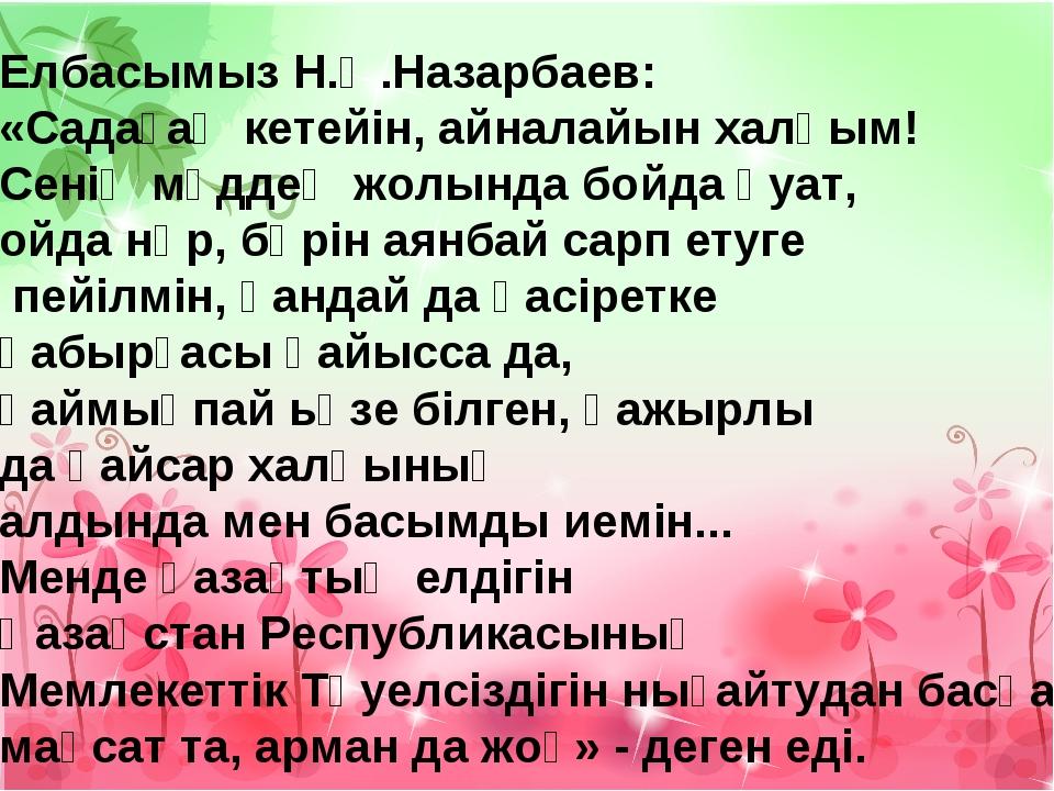 Елбасымыз Н.Ә.Назарбаев: «Садағаң кетейін, айналайын халқым! Сенің мүддең жол...
