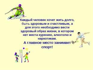 Каждый человек хочет жить долго, быть здоровым и счастливым, а для этого необ