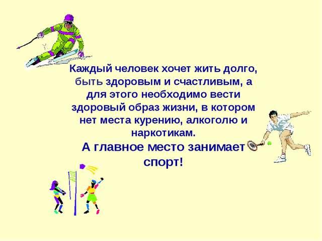 Каждый человек хочет жить долго, быть здоровым и счастливым, а для этого необ...