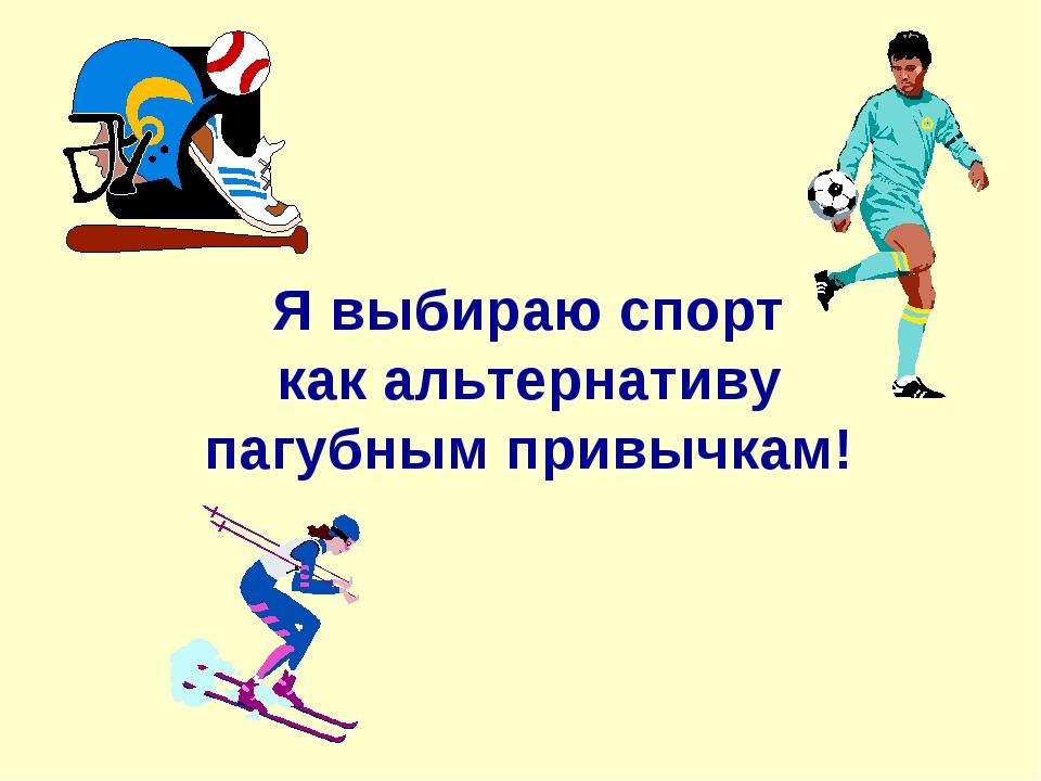 Я выбираю спорт как альтернативу пагубным привычкам!