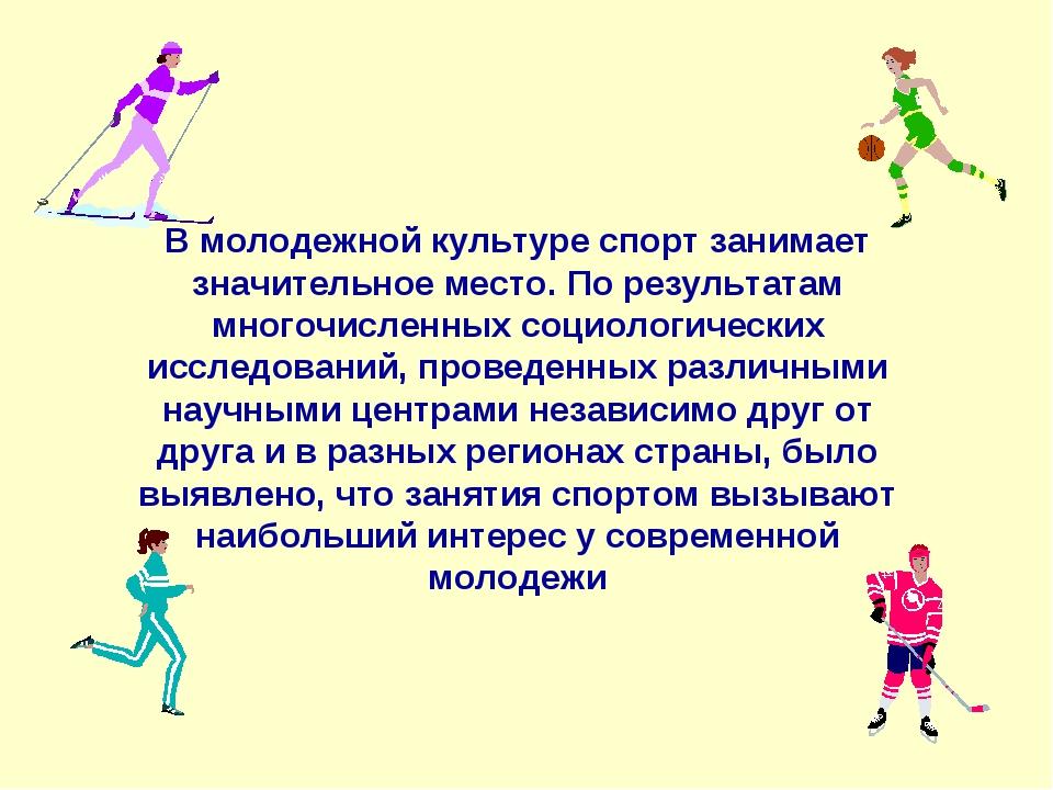 В молодежной культуре спорт занимает значительное место. По результатам много...
