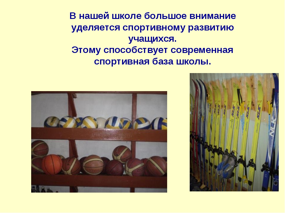 В нашей школе большое внимание уделяется спортивному развитию учащихся. Этому...