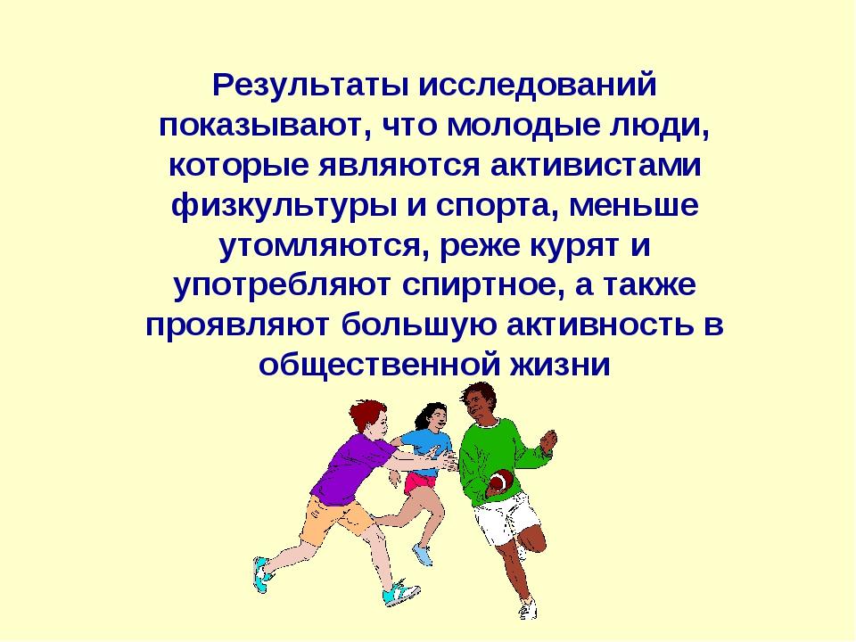 Результаты исследований показывают, что молодые люди, которые являются активи...