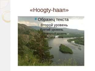 «Hoogty-haan»