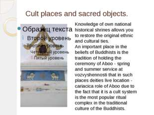 Cult places and sacred objects. Knowledge of own national historical shrines