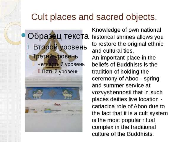 Cult places and sacred objects. Knowledge of own national historical shrines...