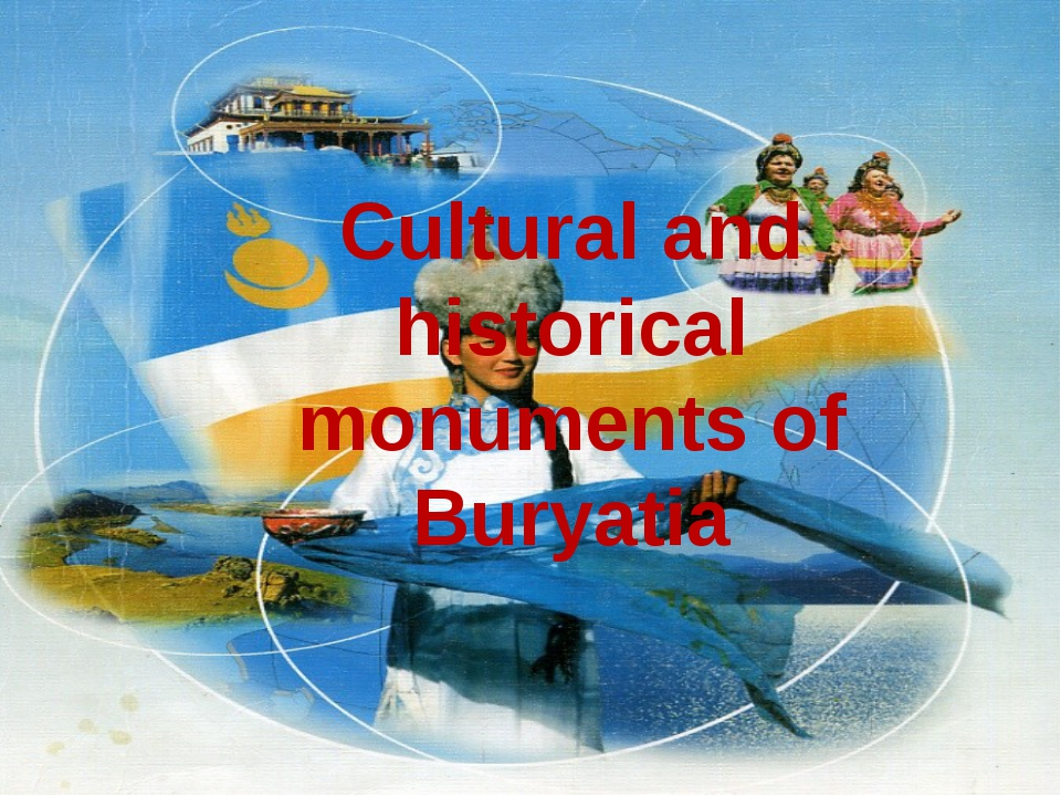 Cultural and historical monuments of Buryatia
