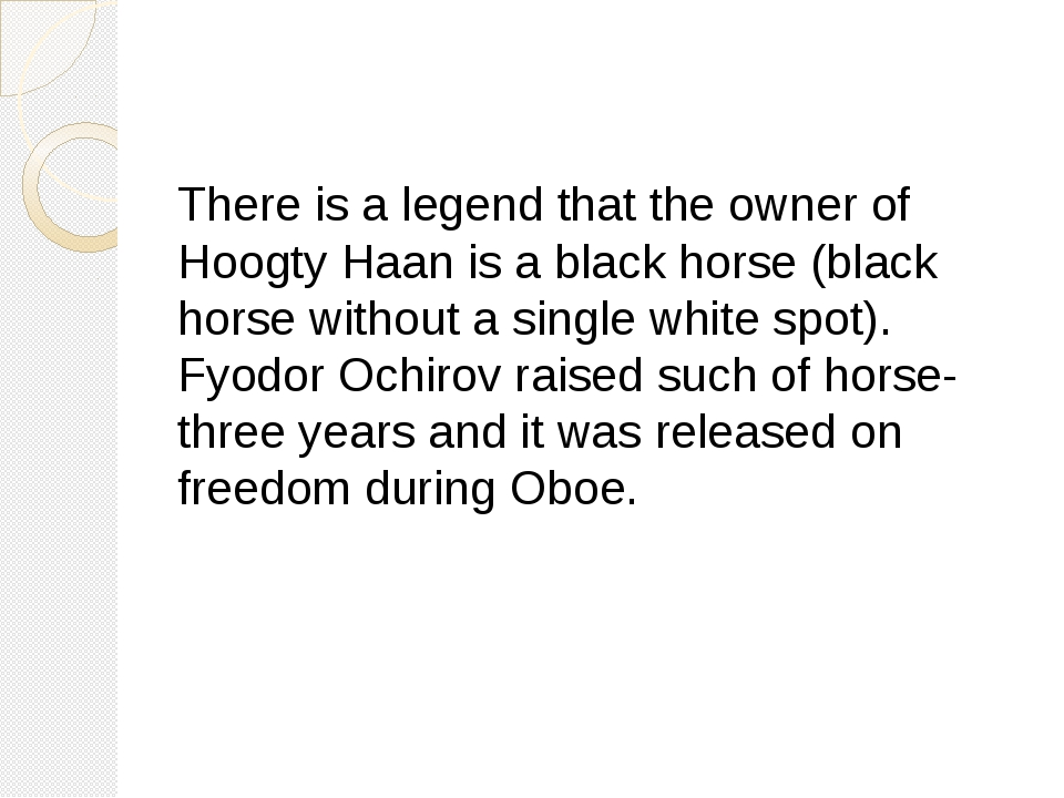 There is a legend that the owner of Hoogty Haan is a black horse (black horse...