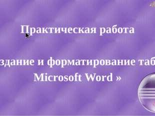 Практическая работа «Создание и форматирование таблиц Microsoft Word »