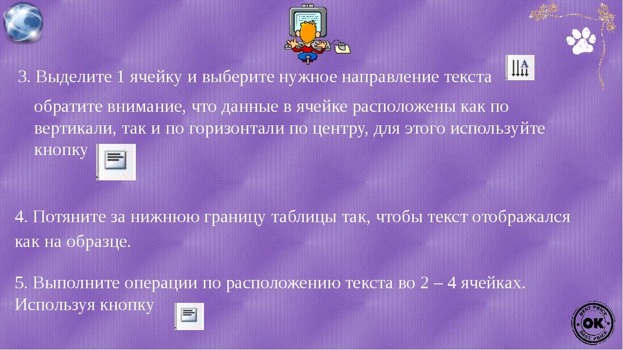 3. Выделите 1 ячейку и выберите нужное направление текста обратите внимание,...