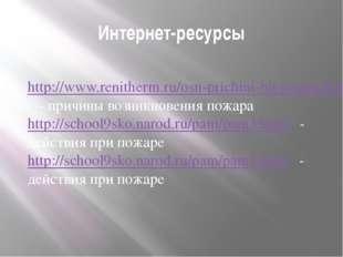 Интернет-ресурсы http://www.renitherm.ru/osn-prichini-bit-pojara.html - причи