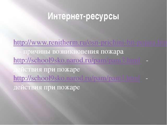 Интернет-ресурсы http://www.renitherm.ru/osn-prichini-bit-pojara.html - причи...