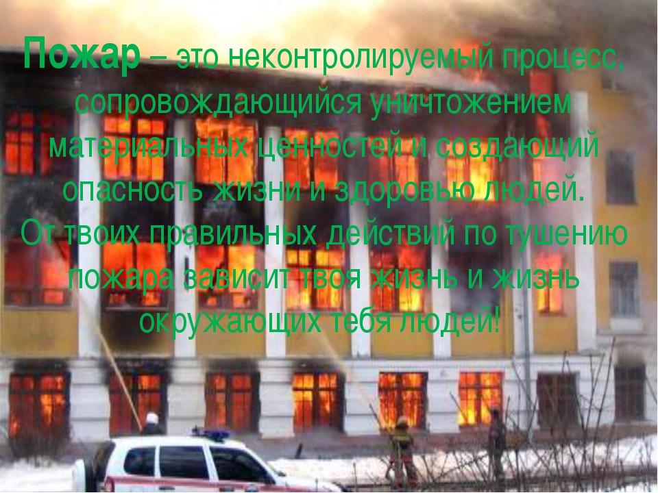 Пожар – это неконтролируемый процесс, сопровождающийся уничтожением материаль...
