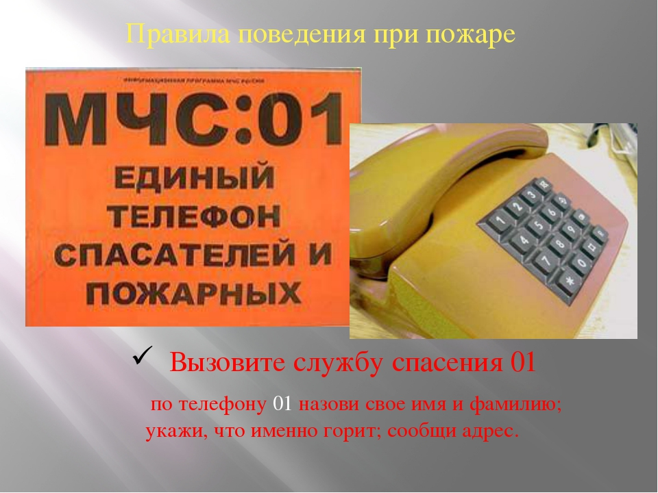 Правила поведения при пожаре Вызовите службу спасения 01 по телефону 01 назов...