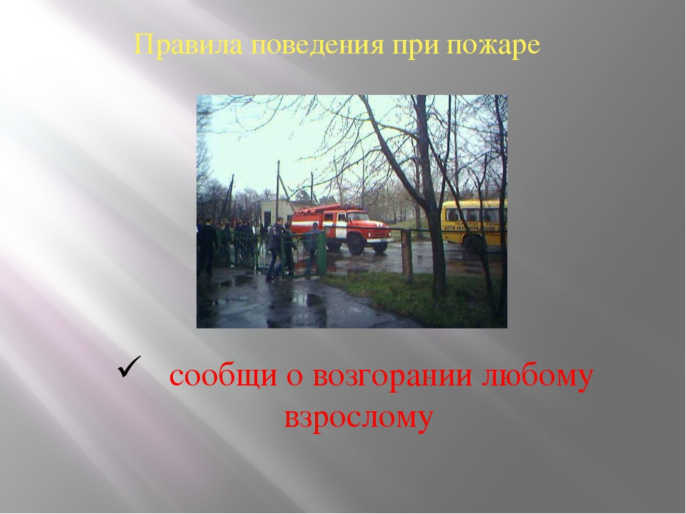 Правила поведения при пожаре сообщи о возгорании любому взрослому