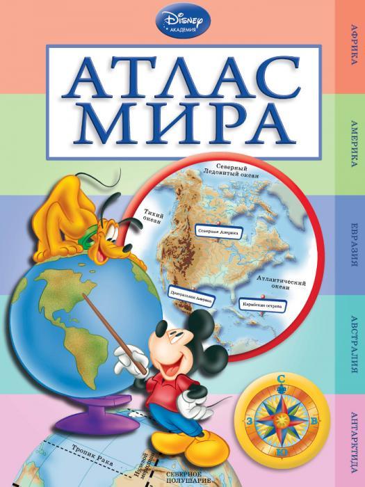 Атлас мира - География. Страны. Народы
