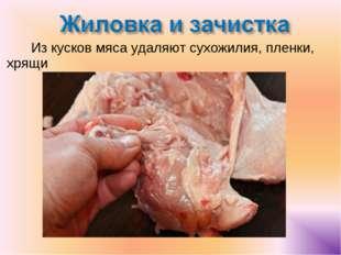 Из кусков мяса удаляют сухожилия, пленки, хрящи