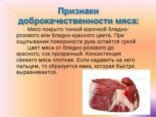 Мясо покрыто тонкой корочкой бледно-розового или бледно-красного цвета. При