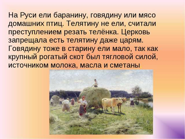 На Руси ели баранину, говядину или мясо домашних птиц. Телятину не ели, счита...