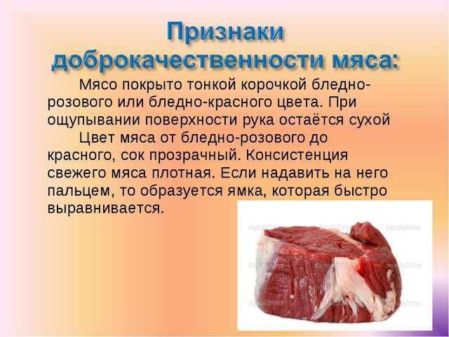 Мясо покрыто тонкой корочкой бледно-розового или бледно-красного цвета. При...