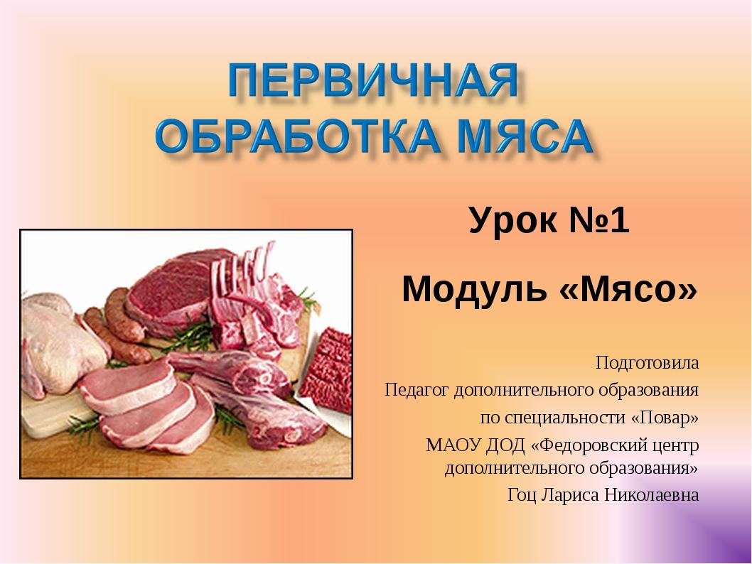 Подготовила Педагог дополнительного образования по специальности «Повар» МАОУ...