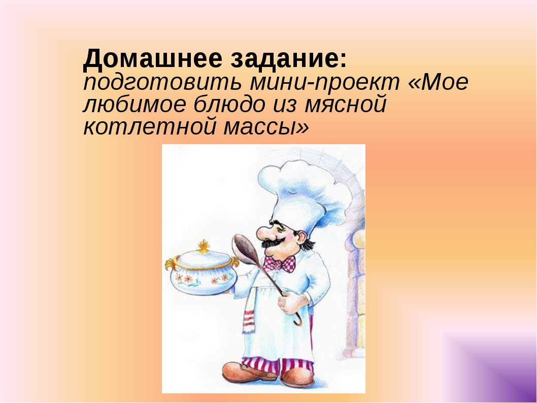 Домашнее задание: подготовить мини-проект «Мое любимое блюдо из мясной котлет...