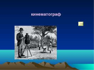 кинематограф